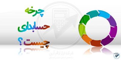 ✅ چرخه حسابداری(2)
