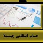 ✅ حساب انتظامی چیست؟