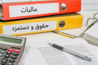 تبعیض در اخذ مالیات بر درآمد کارمندان به صورت دوپله