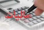 پیشنهاد سازمان امور مالیاتی برای سه پلهای شدن مالیات حقوق کارمندان
